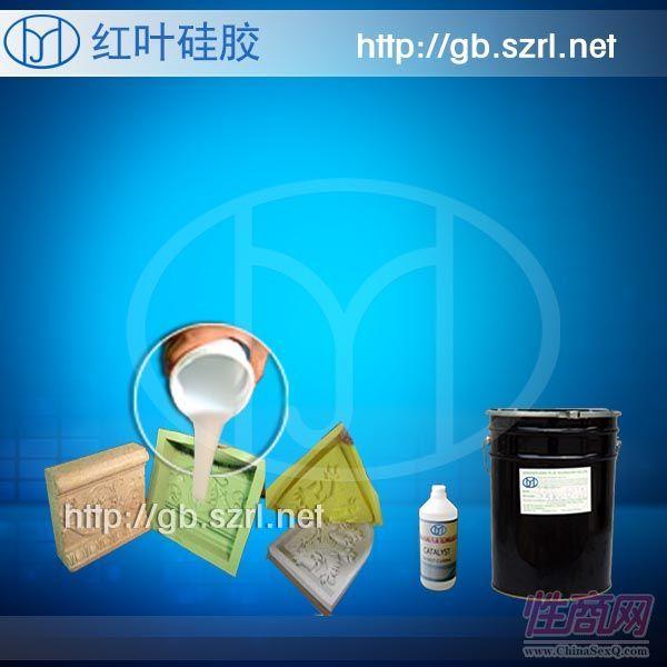 广东陶瓷工艺品模具硅胶 室温硫化液体硅胶