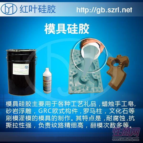 红叶灯饰模具室温硫化硅胶耐高温模具硅胶
