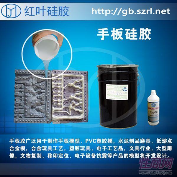 双组份手板模具液体模具硅胶