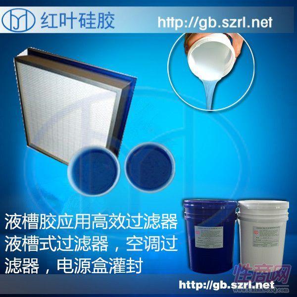空气过滤器液槽密封硅胶 液槽果冻硅凝胶1