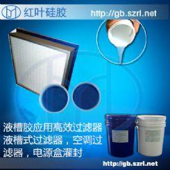 空气过滤器液槽密封硅胶 液槽果冻硅凝胶