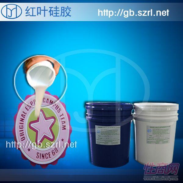 情趣用品服填充硅胶  衣服服装填充双组份液体模具硅胶
