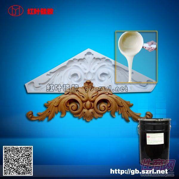 浙江半透明大型雕塑模具硅橡胶
