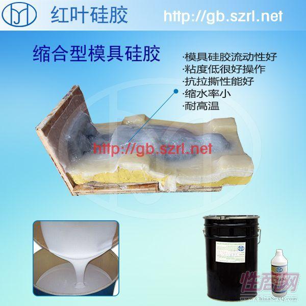 浙江水泥公仔室温模具硅胶 玩具公仔半透明液体硅胶2