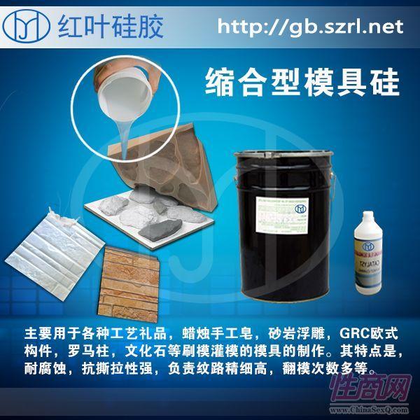 江苏石膏墙板液体模具硅胶 石膏雕纹墙半透明液体硅胶