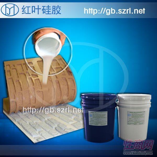 上海浮雕壁画室温模具硅胶  壁炉耐高温液体半透明模具胶