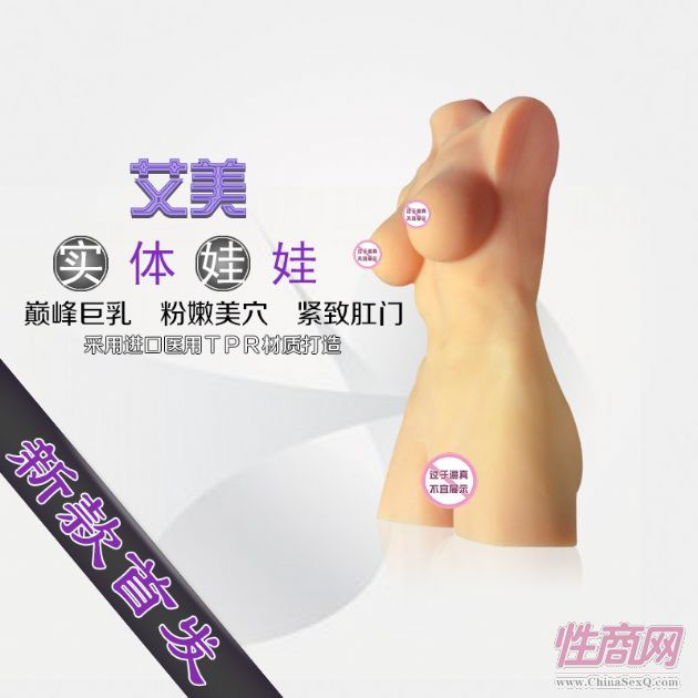 幸色XISE艾美1:1真人实体娃娃硅胶逼真肌肤3D立体通道工厂批发1