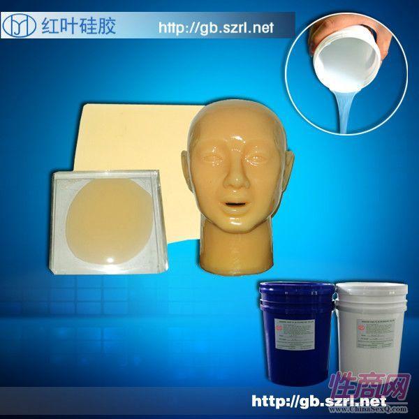 供应肤色人体硅胶/液体硅胶。
