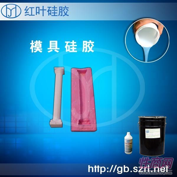 低粘度低收缩的模具硅胶1