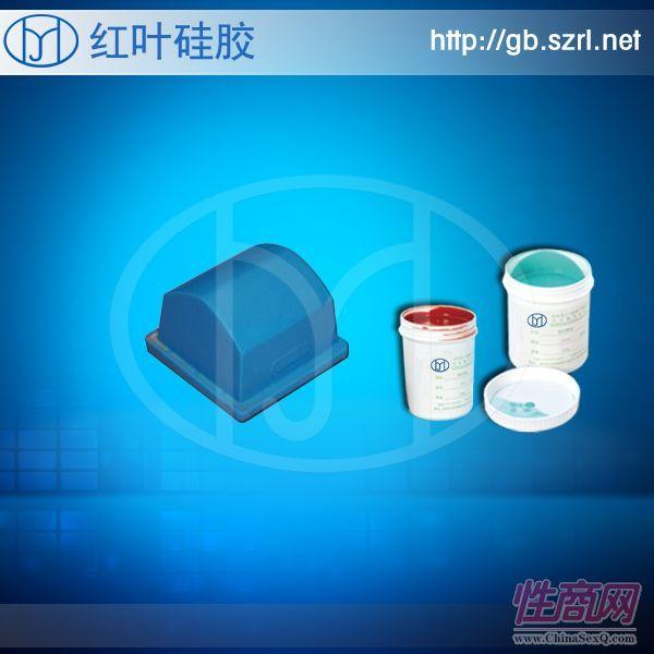 广东移印硅胶厂