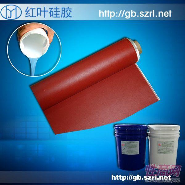 供应玻纤布涂布硅胶、高温涂布硅胶,防滑涂布硅胶