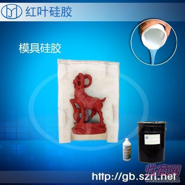 半透明的液体硅胶用于做氧化镁工艺礼品模具液体硅胶