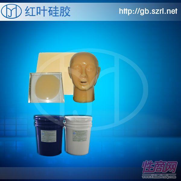 环保无毒认证的人体硅胶