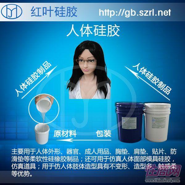 供应红叶硅胶厂E620-600性用品液体硅胶原料