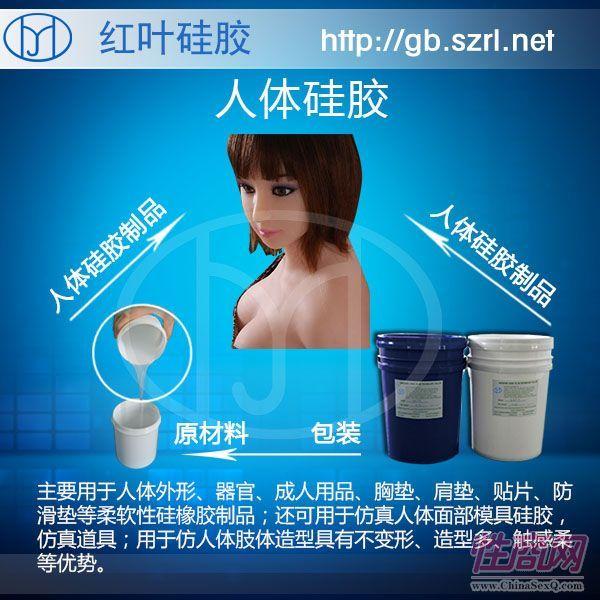 供应制作硅胶手掌用的人体硅胶