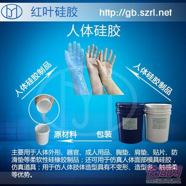 供应仿真手制作用的人体硅胶