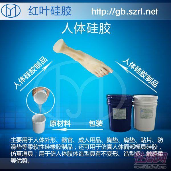 环保的人体硅胶,肤色的人体硅胶,双组份的人体硅胶
