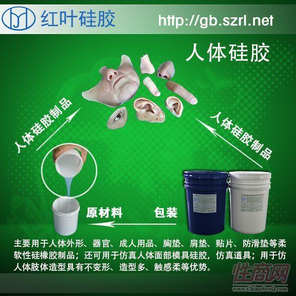 仿真人的人体硅胶 环保可上色的人体硅胶