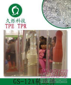 10度透明级超软转珠棒TPE原材料 无气味 不粘手1