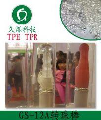 10度透明级超软转珠棒TPE原材料 无气味 不粘手