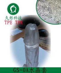 注塑级无气味不粘手透明0度成人用品TPE原料