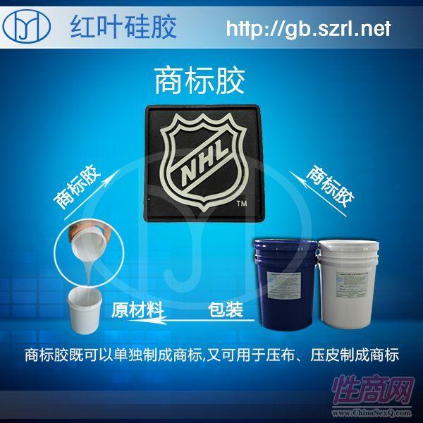 高透明商标硅胶 耐高温硅胶 商标胶