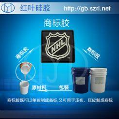 高透明商标硅胶|耐高温硅胶|商标胶