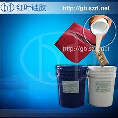 红叶深圳标牌硅胶|商标LOGO涂布胶|液态服装商标硅胶