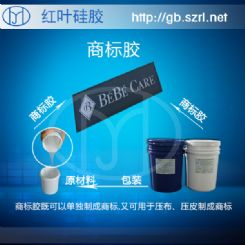 液态服装商标硅胶|手套涂布硅胶|布料涂布硅胶