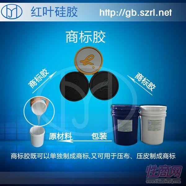 高扯裂性强商标硅胶 服装标牌硅胶2