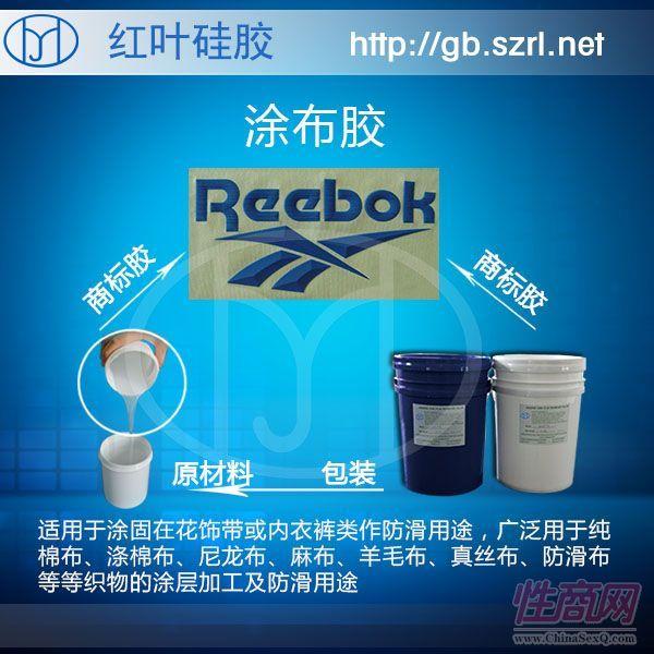 高扯裂性强商标硅胶 服装标牌硅胶3
