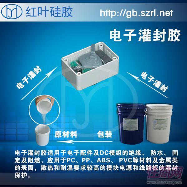 高透光高折射率大功率情趣用品封装胶|耐高温电子灌封胶水3