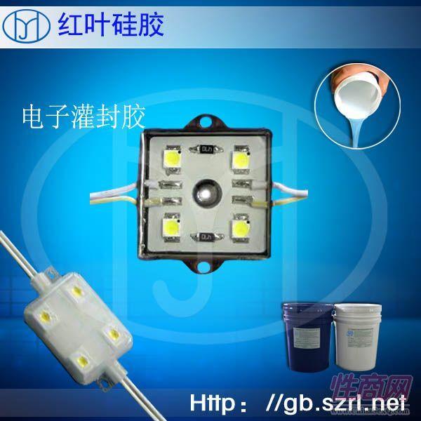 大功率情趣用品透镜填充软凝胶|电子密封硅胶3