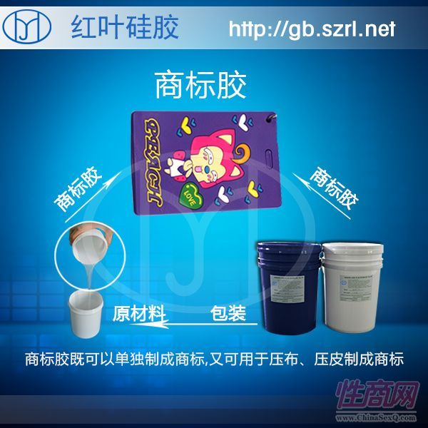广东商标硅胶胶|有机硅橡胶