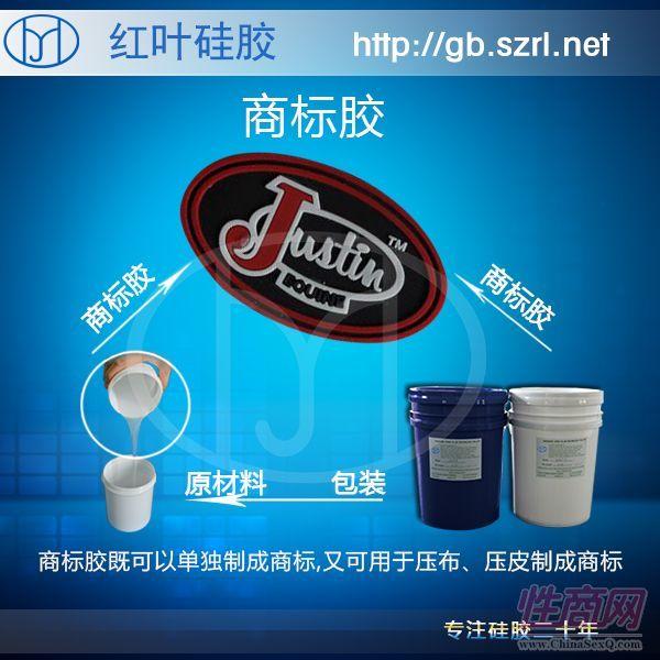广东双组份高强度高透明商标硅胶