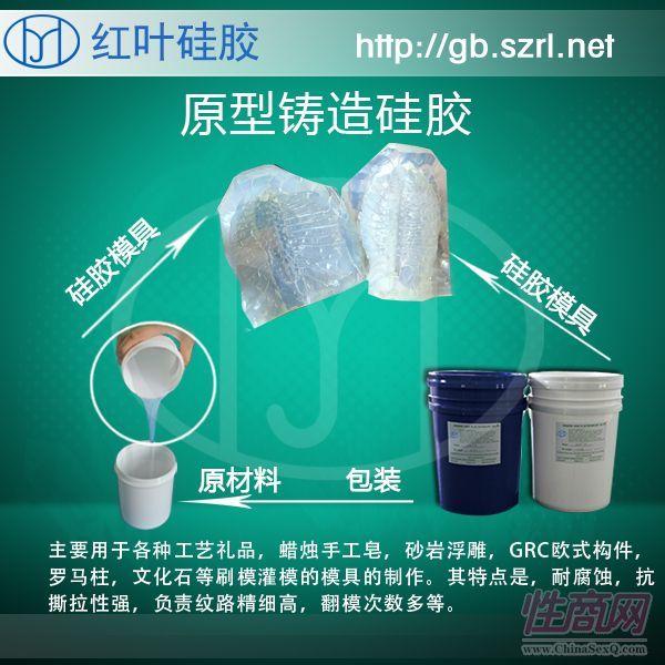 广东高温胶|高温双组份液体硅胶2