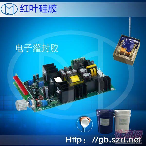 深圳电子密封硅胶厂家 透明电子灌封胶加工