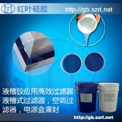 高效空气过滤器的液槽密封胶 液漕果冻胶