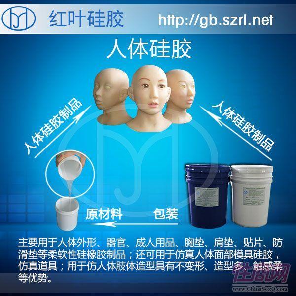 上海双组份1:1柔软的弹性材料人体硅胶