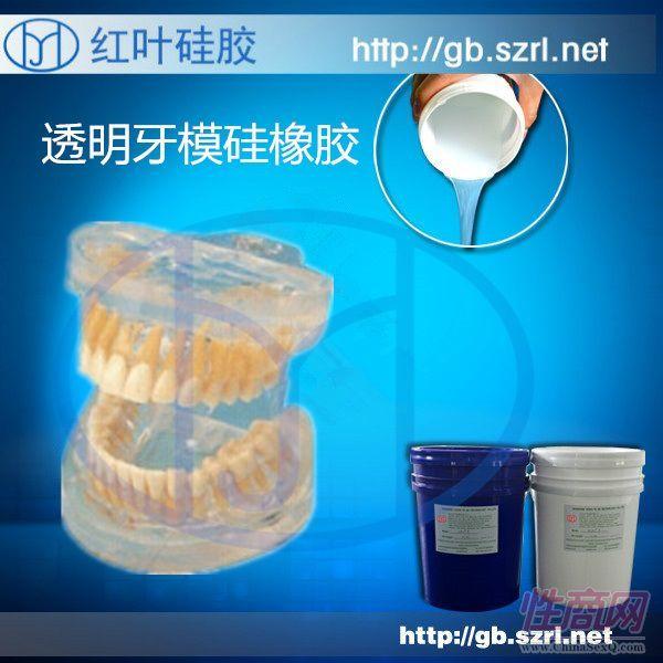 牙齿模具用软胶 口腔牙模耐高温液体矽利康