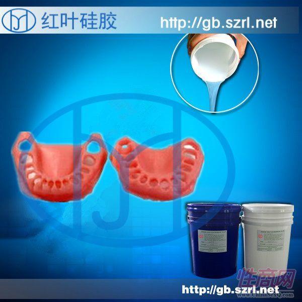 高透明的上下颌牙列模型|牙模硅胶义齿模具硅胶1