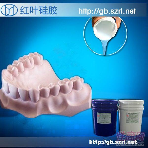 高透明液体双组份牙模硅胶|哪里有卖牙模硅胶|