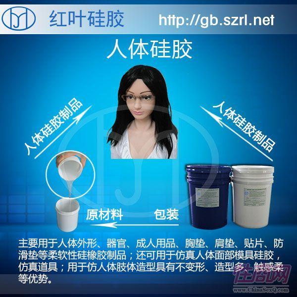 深圳仿真人体硅胶|成人用品液态硅胶|加成型硅胶