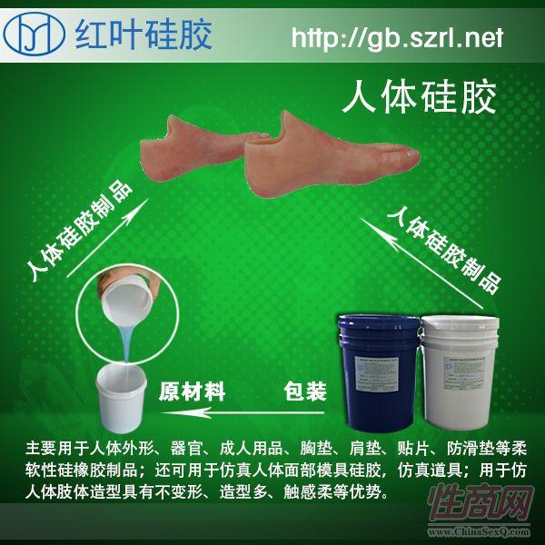 半透明情趣用品柔软度硅橡胶  成人用品双组份室温液体硅橡胶