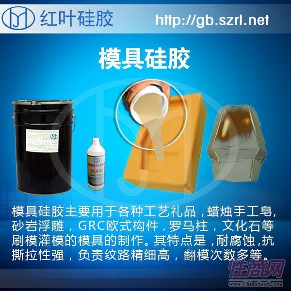 模具胶可以用来做石膏工艺品开模吗? 耐高温石膏线GRC专用的液体双组份液体硅胶