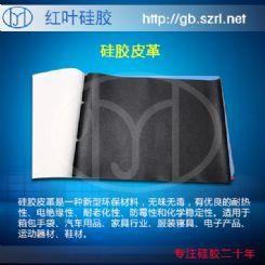 耐高温环保硅胶皮革复合材料
