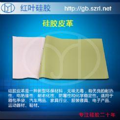 广东高分子环保箱包手袋硅胶皮革