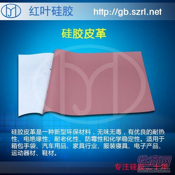 红叶新型高分子硅胶皮革环保无毒的复合材料