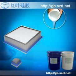 无隔板式液槽空气过滤器果冻胶 AB组液槽密封胶