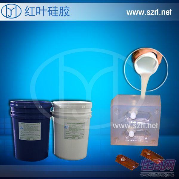 红叶液体模具硅胶价格 模具硅胶厂家1